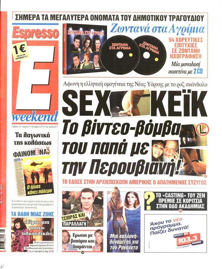 Εφημερίδα ESPRESSO - Σάββατο, 10 Οκτωβρίου 2015