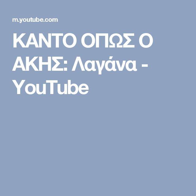 ΚΑΝΤΟ ΟΠΩΣ Ο ΑΚΗΣ: Λαγάνα - YouTube