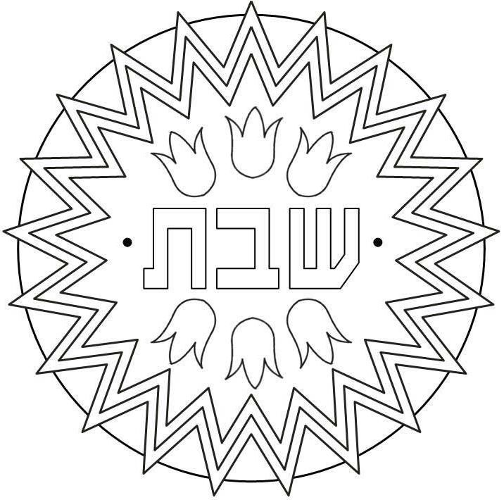 Shabbat Coloring Page Google Search Hebrew School