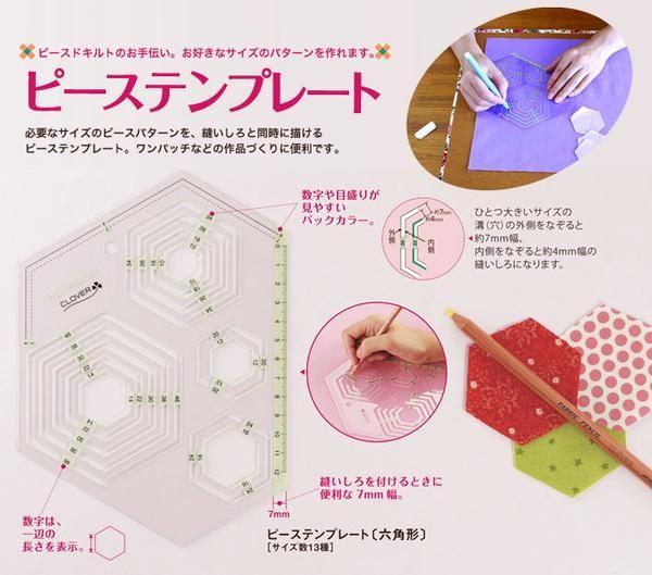 Clover Hexagon Template