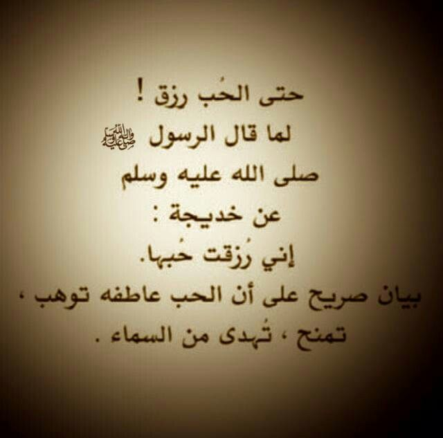 صل الله وسلم وبارك عليك يا سيدي يا حبيبي يا رسول الله Words Quotes Wisdom