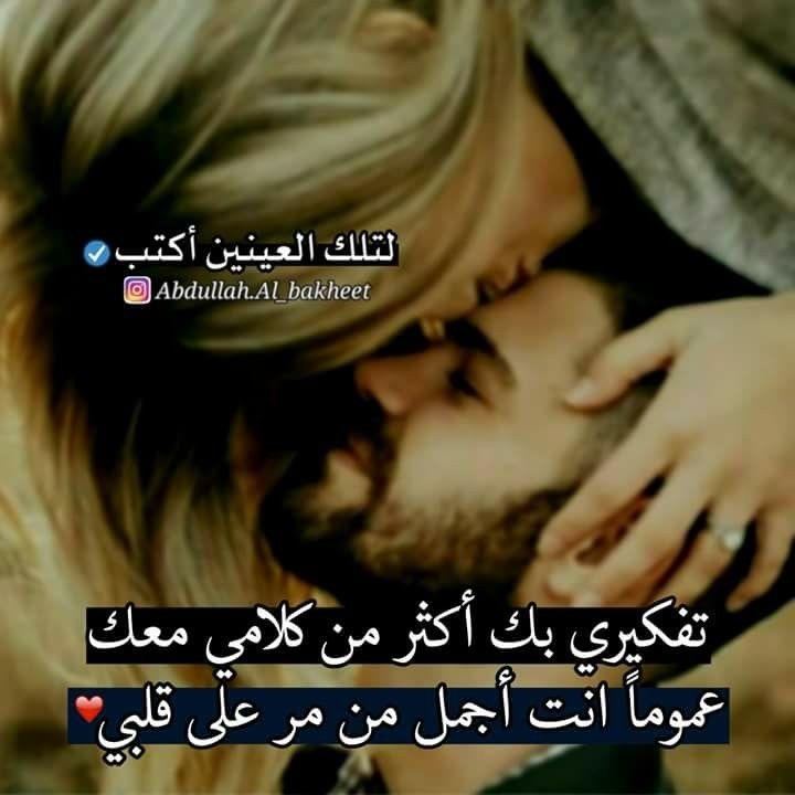 العين التي تمتلئ بك لن تنظر لغيرك حاضر ا كنت أو غائب ا هيما حياة عشوقة Arabic Love Quotes Love Quotes Words Quotes