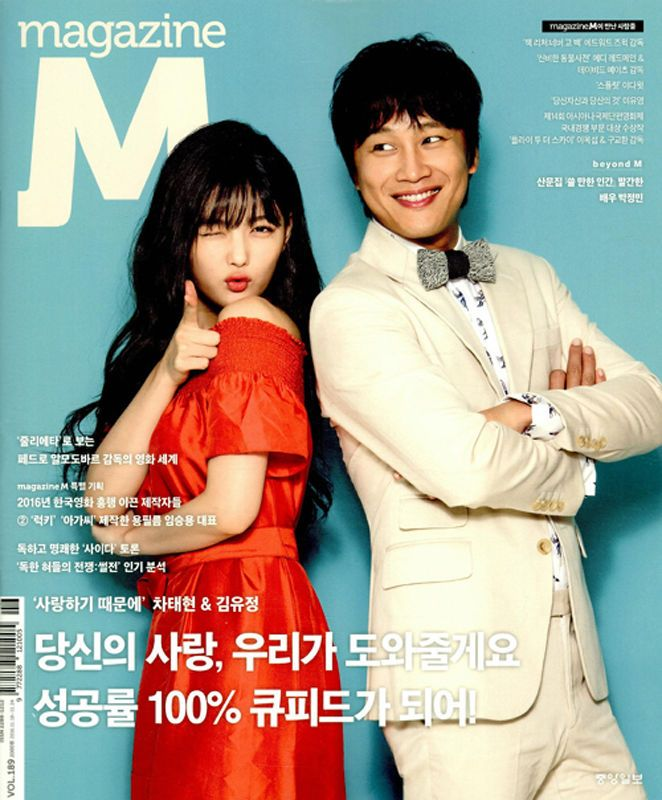 Magazine M Korea November 2016 Kim Yoo Jeong Cha Tae Hyun Cover Book