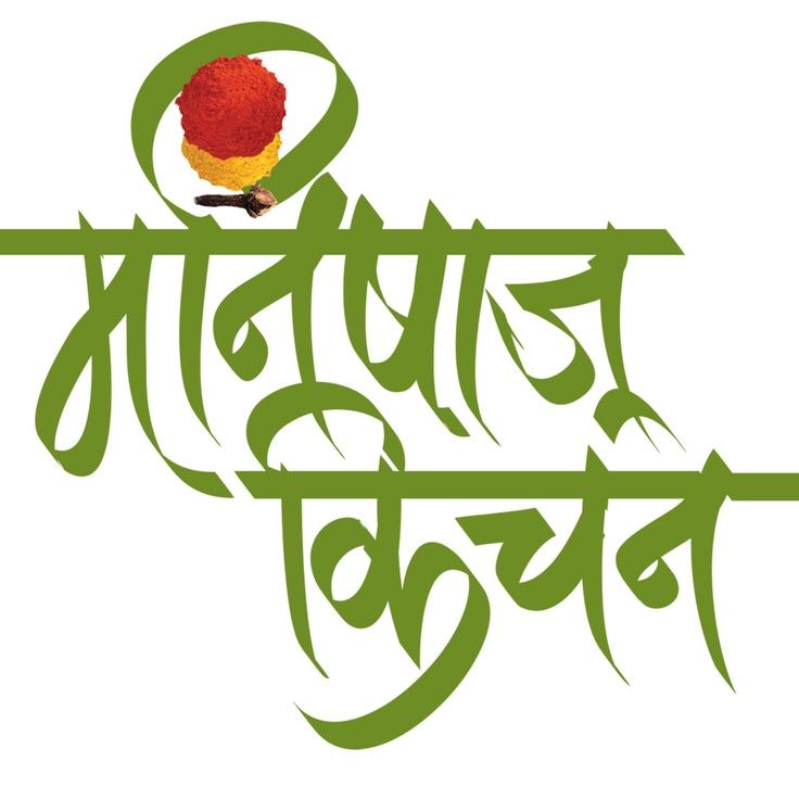 Manisha's Kitchen - Marathi Logo | Calligraphy in 2019 ...