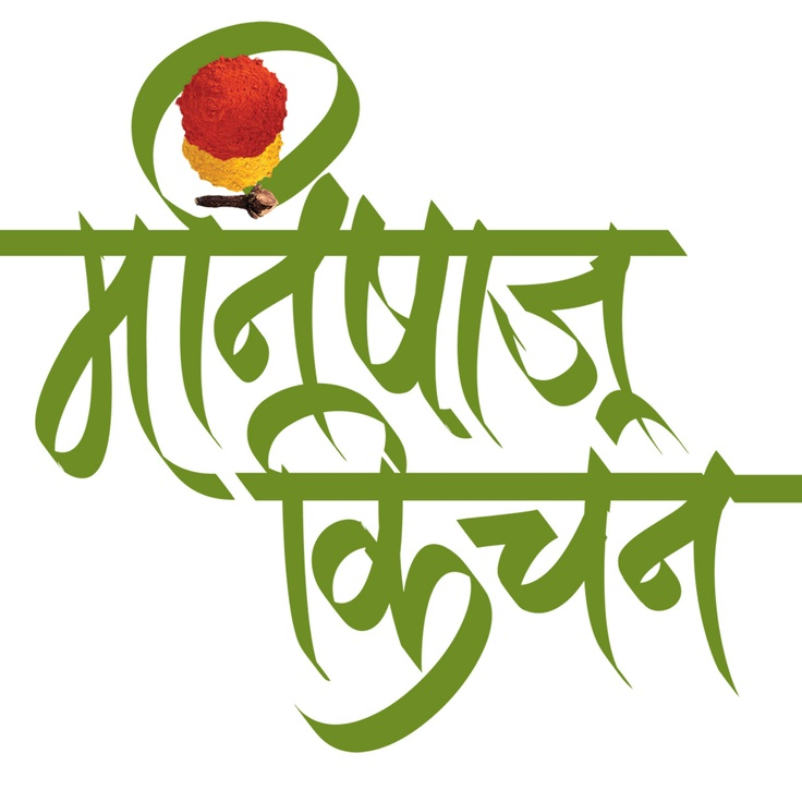 Manisha's Kitchen - Marathi Logo