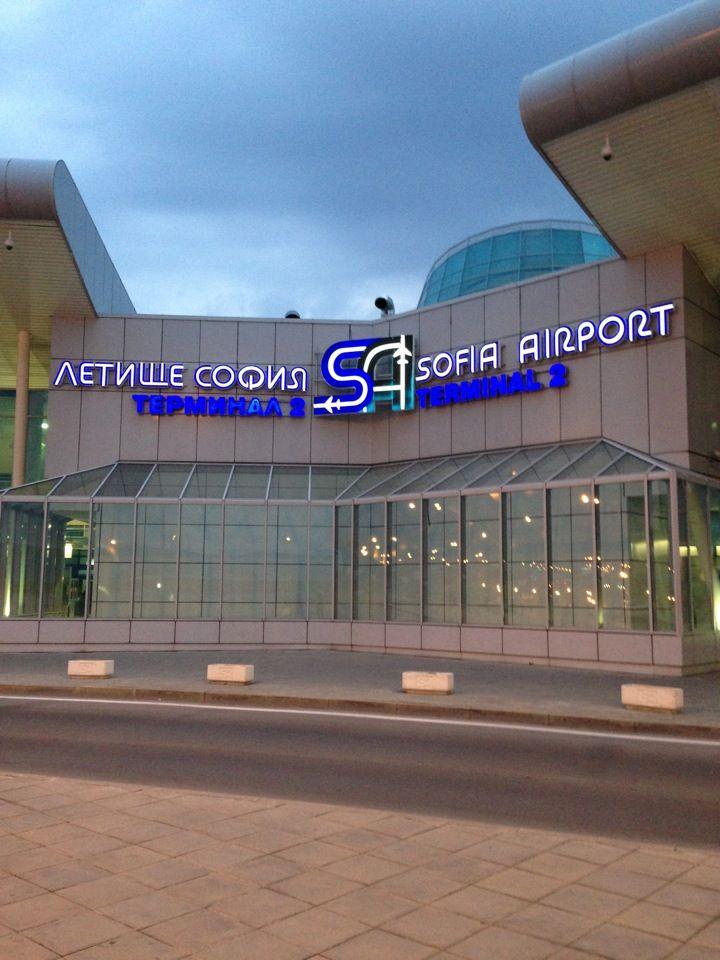 Sofia International Airport (SOF) in София, София град