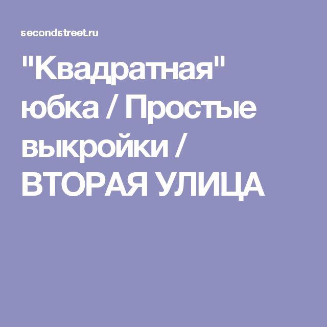 """""""Квадратная"""" юбка / Простые выкройки / ВТОРАЯ УЛИЦА"""