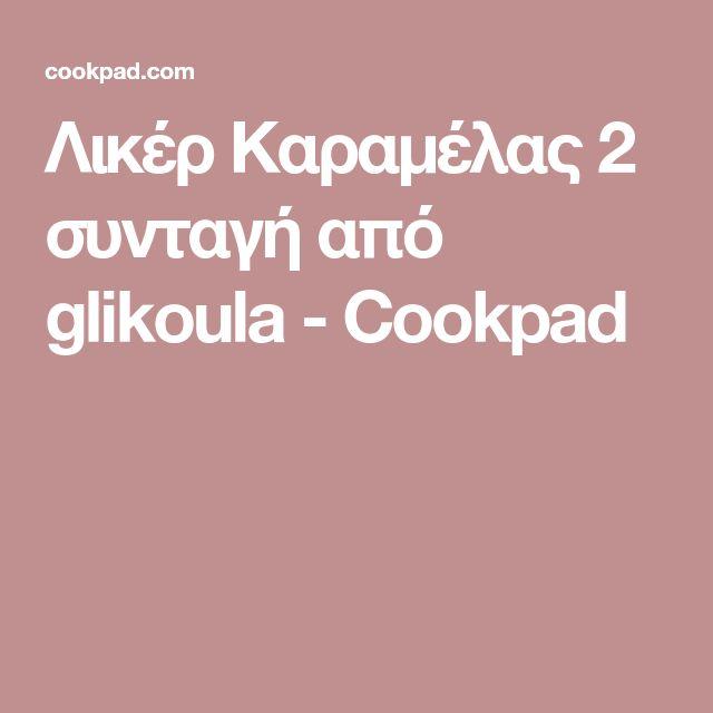 Λικέρ Καραμέλας 2 συνταγή από glikoula - Cookpad