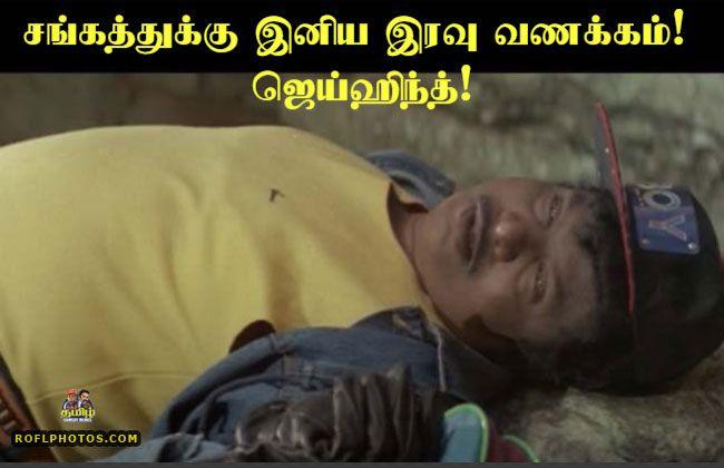 Goundamani Good Night Memes Senthil Memes Goundamani Memes Template Sleeping Tamil Comedy Memes Comedy Memes Funny Images