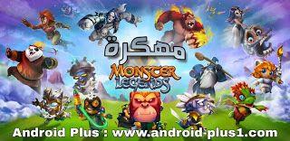 تحميل لعبة monster legends مهكرة اخر اصدار
