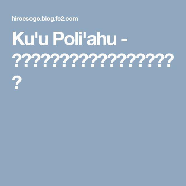 Ku'u Poli'ahu - 隙間のりりーのハワイアンソングブック