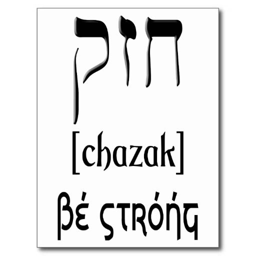 the 25 best hebrew words ideas on pinterest learn