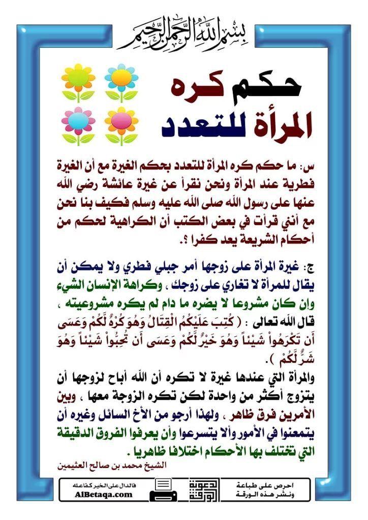 Pin By Alaa Hassaan On فتاوى Islam Facts Faith Islam