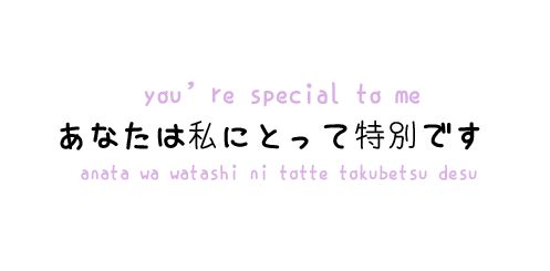 You are special to me- in Japanese.