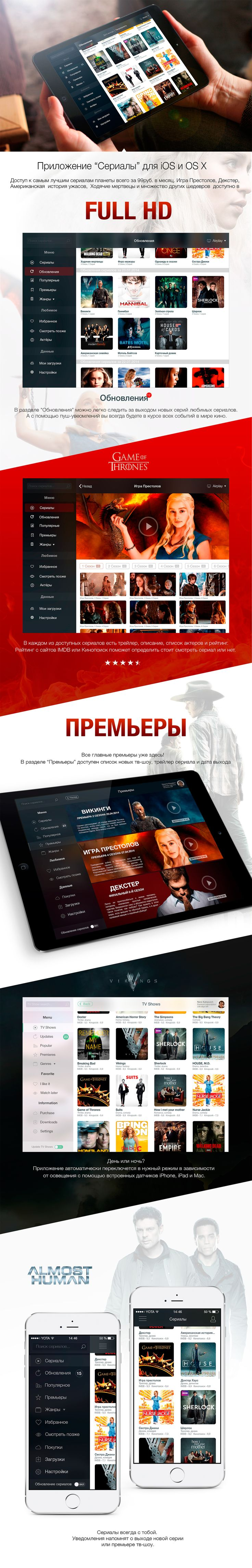 "App for iPad ""Serials"" / Приложение для iPad ""Сериалы"" on Behance"
