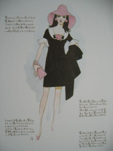 Junichi Nakahara パリのスタイル画