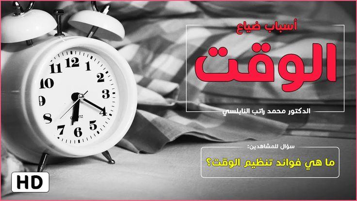 أسباب ضياع الوقت التي لا بد من حذفها من حياتك أهمية الوقت في الإسلام Alarm Clock Clock