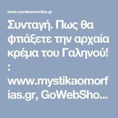 Συνταγή. Πως θα φτιάξετε την αρχαία κρέμα του Γαληνού! : www.mystikaomorfias.gr, GoWebShop Platform