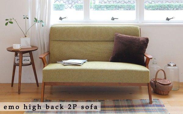 ナチュラルなお部屋に素朴でお洒落な印象を添えて。 樺材を使ったフレームにファブリックのグリーンがお洒落な エモ ハイバック2人掛けソファです。