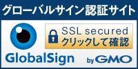 グローバルサイン認証サイト SSL secured クリックして確認 GlobalSign byGMO