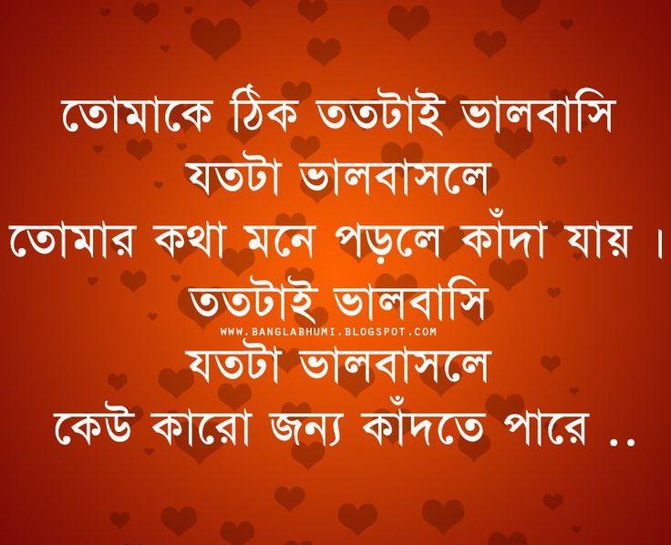 Bangla Love Quotes. QuotesGram by @quotesgram
