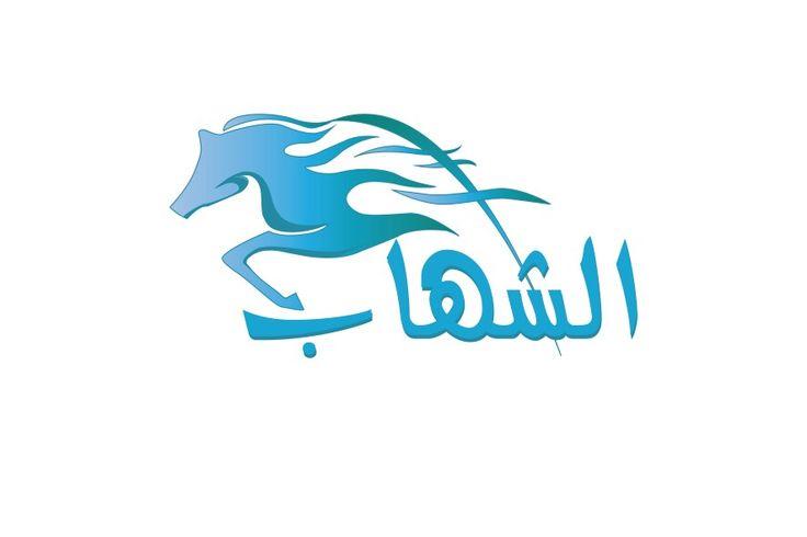 Shehab logo