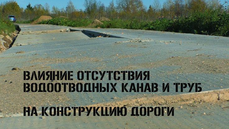 Влияние отсутствия водоотводных канав и труб на целостность конструкции ...