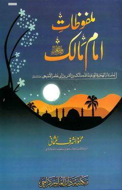 Malfuzat Imam Malik