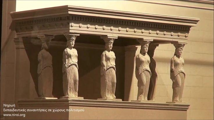 Εκπαιδευτικές συναντήσεις Νηρωής: Η σχέση των Αρχαίων Πλυντηρίων με τα Θεοφάνεια