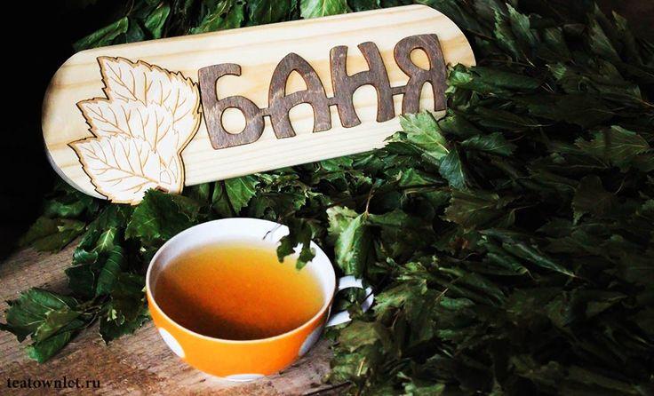 Оздоравливающий чай во время банных процедур - http://teatownlet.ru/poleznyiesvoystvachaya/ozdoravlivayushhiy-chay-vo-vremya-bannyih-protsedur.html