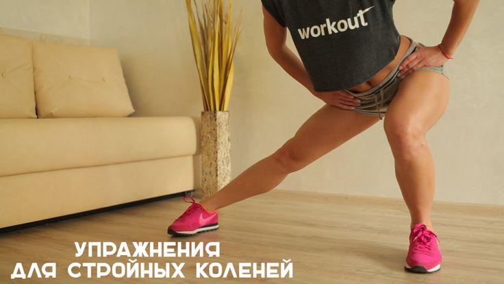 Упражнения для стройных коленей [Workout | Будь в форме]
