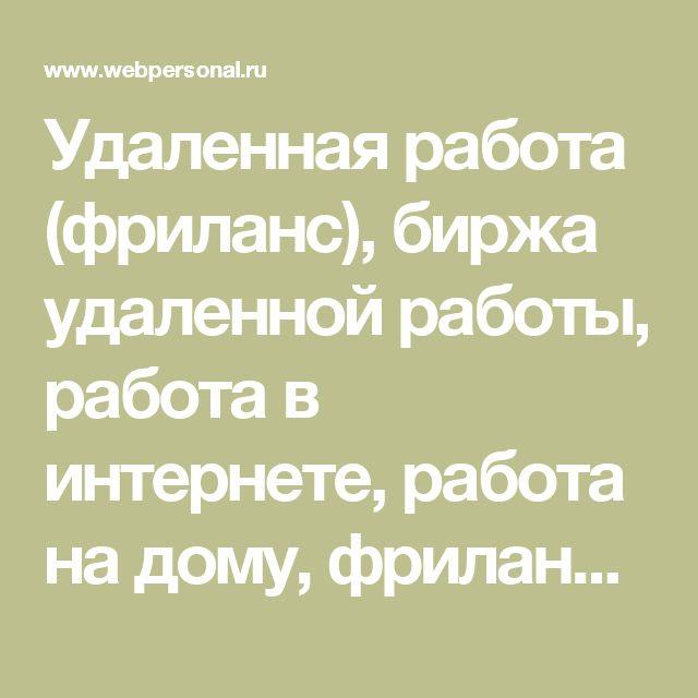 Удаленная работа (фриланс), биржа удаленной работы, работа в интернете, работа на дому, фрилансер, поиск работы, фриланс.ру