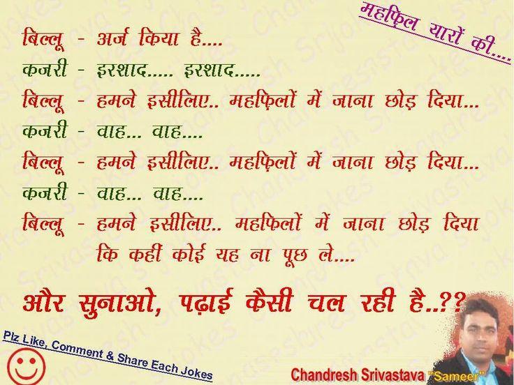 Chandresh Srivastava's Jokes: Back Bencher's Shayri...