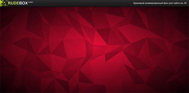 Красивый анимированный фон для сайта на JS