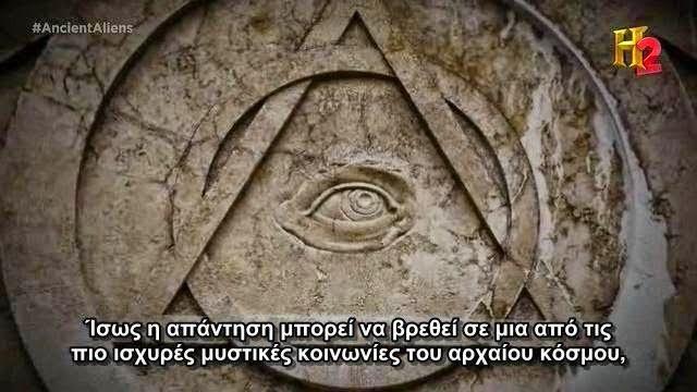 Conspiracy Feeds: Αρχαίοι Εξωγήινοι (7x8) ~ Ζουν ανάμεσά μας (Βίντεο...