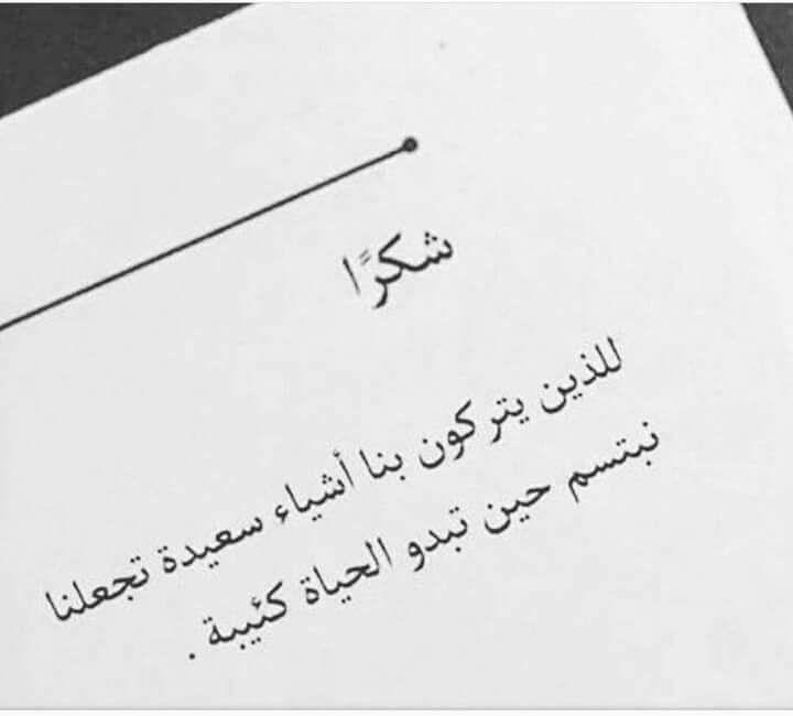 شكر من القلب Romantic Quotes Words Quotes