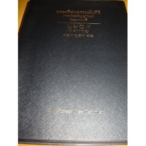 Thai - Korean Bilingual New Testament / New Korean Revised Version $49.99