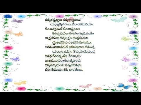 Teta Telugu - Famous telugu poem with meaning