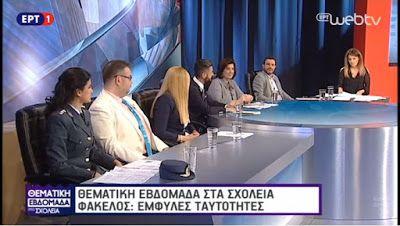ΕΛΛΗΝΙΚΗ ΔΡΑΣΗ: Ξεπεσμός από τη δημόσια τηλεόραση ΕΡΤ: Ξεπερασμένο...