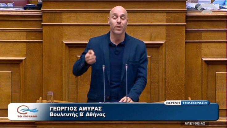Ομιλια του ΓΕΩΡΓΙΟΥ ΑΜΥΡΑ στην βουλη 21 5 2016 Βουλευτης Β Αθηνων το ποταμι