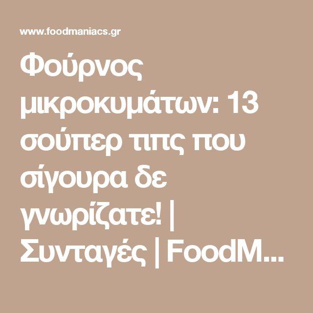Φούρνος μικροκυμάτων: 13 σούπερ τιπς που σίγουρα δε γνωρίζατε! | Συνταγές | FoodManiacs