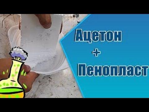 Пенопласт + Ацетон (Ацетон с жидкости для снятия лака)