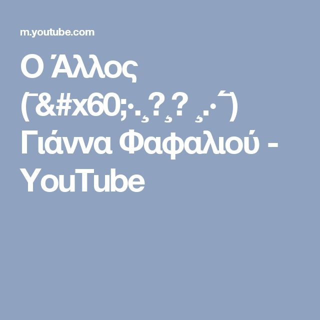 Ο Άλλος  (¯`·.¸❤¸❤ ¸.·´¯) Γιάννα Φαφαλιού - YouTube