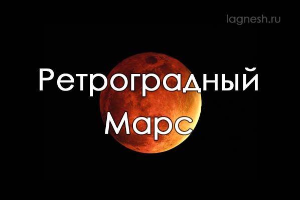 В результате того, что Марс становится ретроградным, его пробивная сила уменьшается. Человек с ретроградным Марсом менее напорист, менее пробивной, меньше мотивации у него