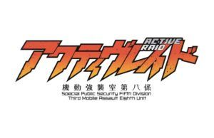 BATCH Active Raid: Kidou Kyoushuushitsu Dai Hachi Gakari Subtitle Indonesia