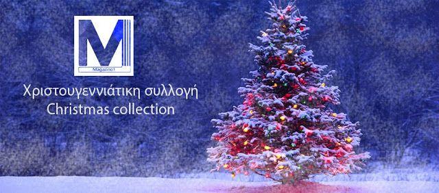 Magazino1: Αποκλειστικό: Δείτε τις Χριστουγεννιάτικες ταινίες...