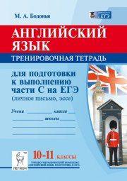 Английский язык Тренировочная тетрадь для подготовки к выполнению части С на ЕГЭ 10-11 классы - Teachlearnlanguages