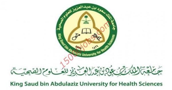 متابعات الوظائف وظائف إدارية فى جامعة الملك سعود للعلوم الصحية وظائف سعوديه شاغره Health Science University Science