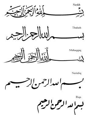 arabic scripts