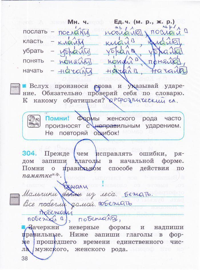 Русский язык соловейчик 3 класс гдз pdf